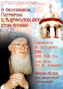 Πατριάρχης στα Εγκαίνια Γηροκομείου