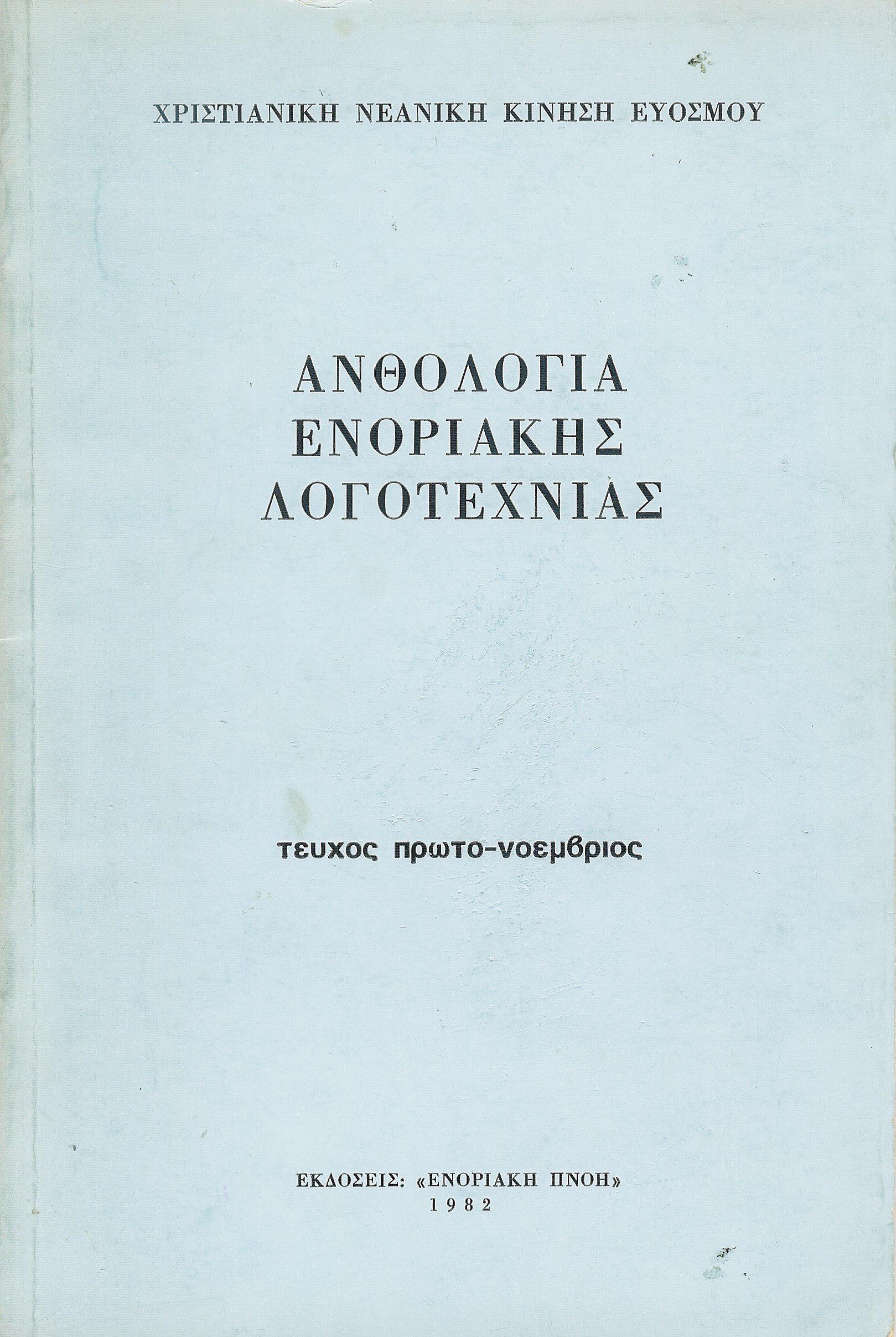 Ανθολογία Ενοριακής Λογοτεχνίας
