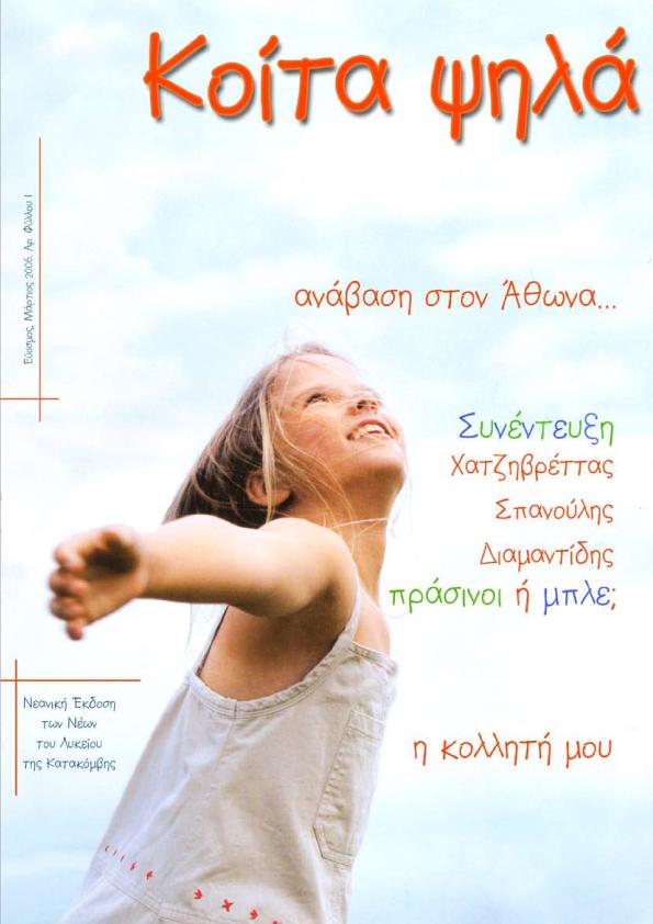 Τεύχος-01