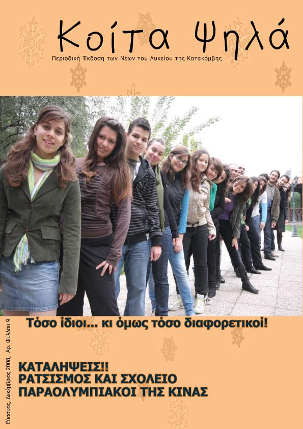 koita-psila-10-1