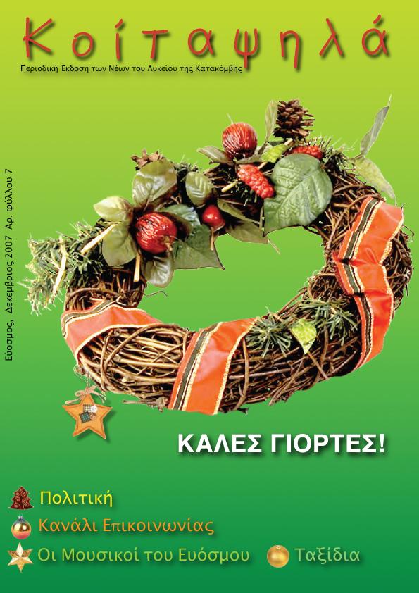 koita-psila-7-1