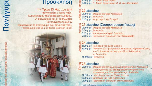 Πανήγυρις Ιερού Ναού Ευαγγελισμού 2014