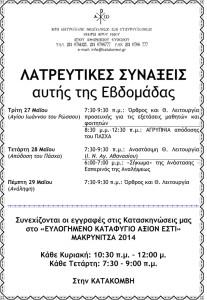Ανακοινώσεις 25-5-2014