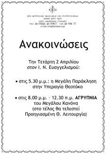 Ανακοινώσεις 30-3-2014