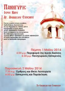 Μάιος 2014 flyer2