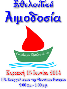 αφίσα αιμοδοσίας 15-6-2014