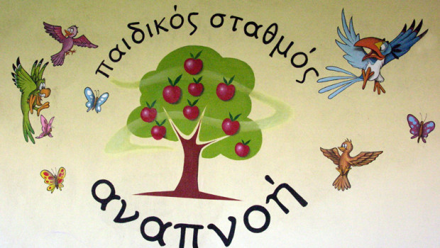 Ο Παιδικός Σταθμός «ΑΝΑΠΝΟΗ» στο πρόγραμμα ΕΣΠΑ