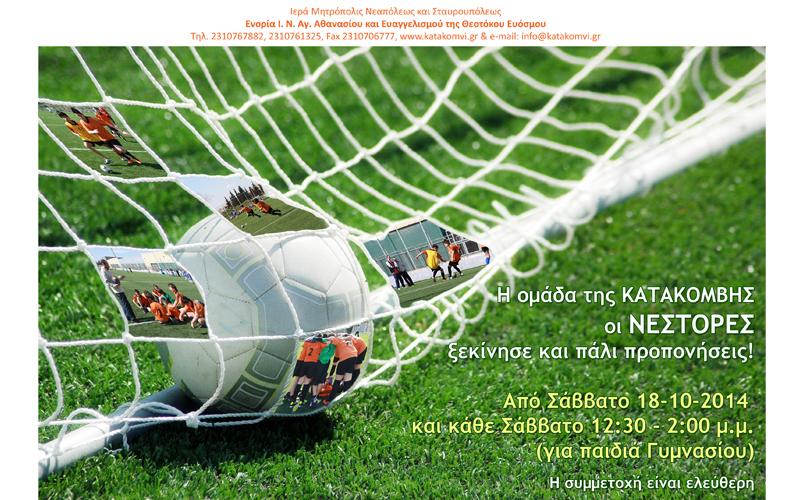Ανακοίνωση έναρξης προπονήσεων ομάδας ποδοσφαίρου