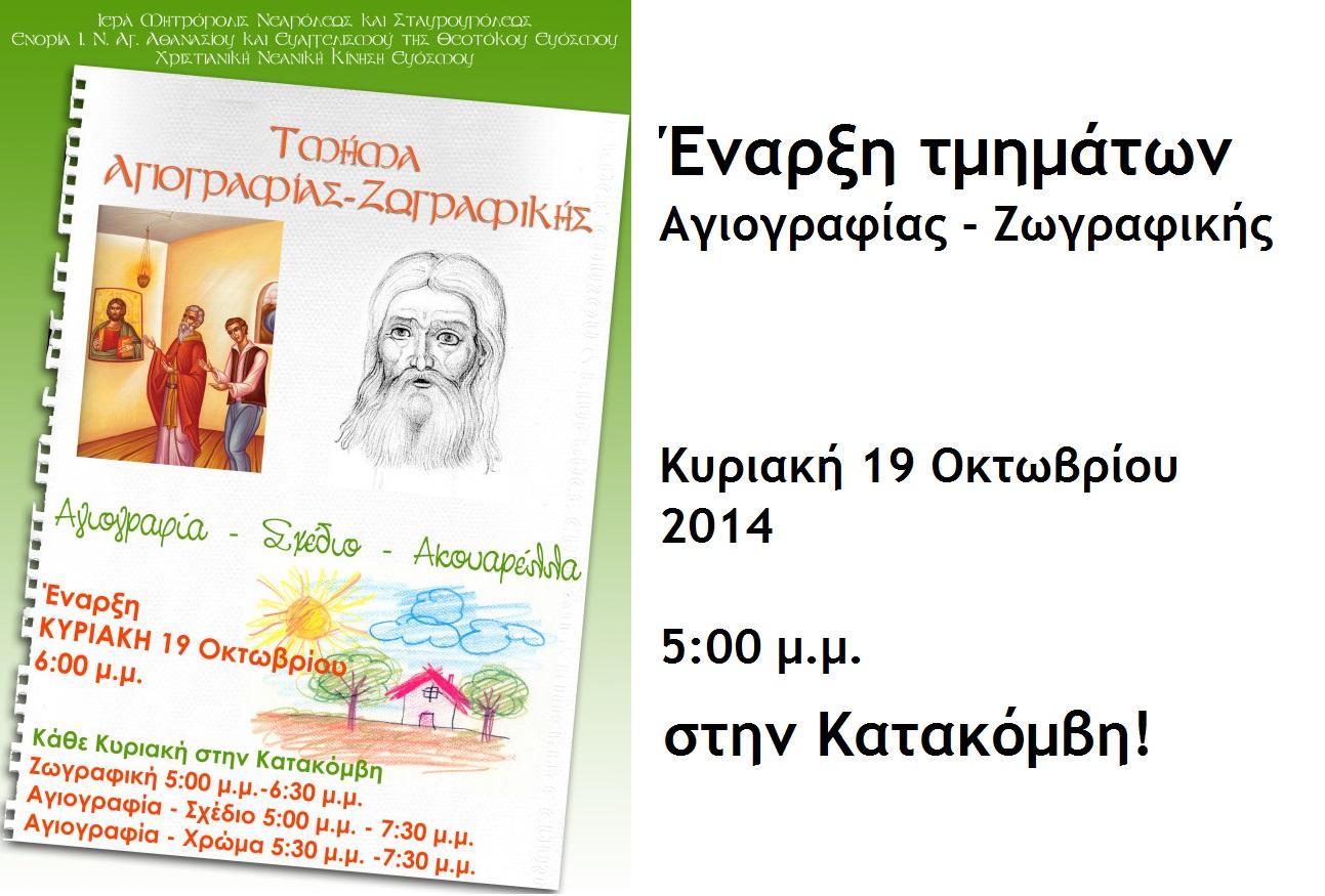 Ανακοίνωση έναρξης τμημάτων Αγιογραφίας & Ζωγραφικής