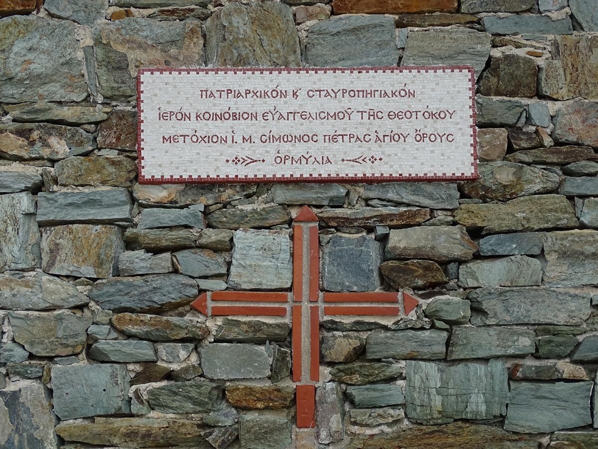 Εσπερινός στη Μονή Ευαγγελισμού της Θεοτόκου στην Ορμύλια