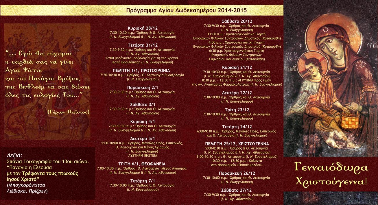 Πρόγραμμα Αγίου Δωδεκαημέρου 2014-2015