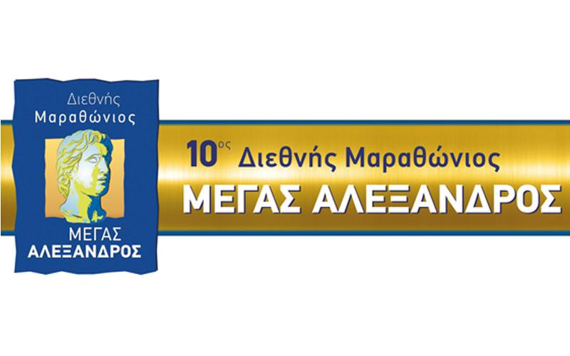 Δηλώστε συμμετοχή με την ομάδα της Κατακόμβης στον 10ο Διεθνή Μαραθώνιο «Μέγας Αλέξανδρος»-ΠΑΡΑΤΑΣΗ ΣΥΜΜΕΤΟΧΩΝ