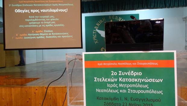 2o Συνέδριο Στελεχών Κατασκηνώσεων Ιεράς Μητροπόλεως Νεαπόλεως και Σταυρουπόλεως στην Κατακόμβη