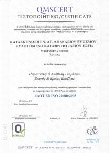 Certificate GR