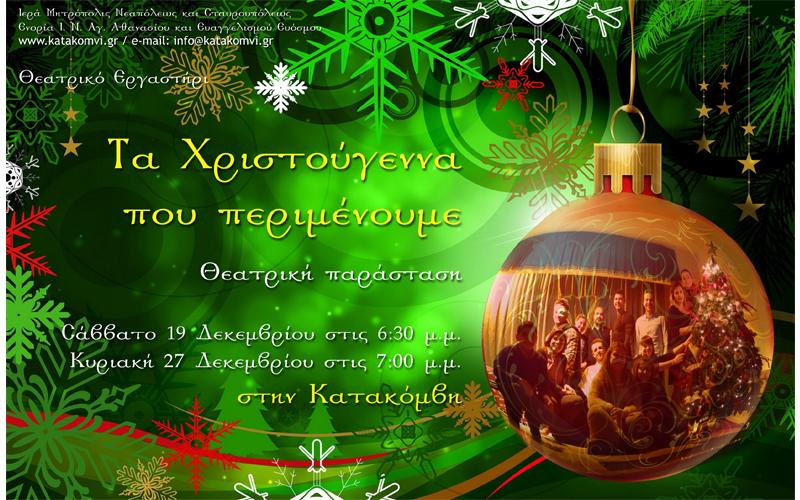 Τα Χριστούγεννα που περιμένουμε…