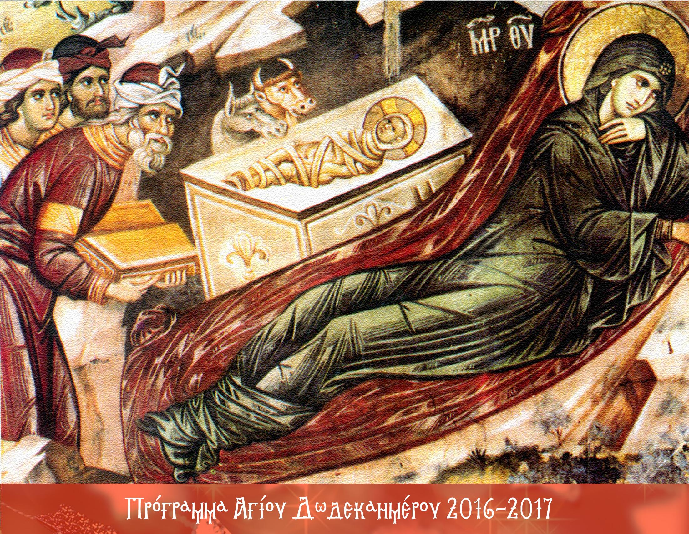 Πρόγραμμα Αγίου Δωδεκαημέρου 2016-2017