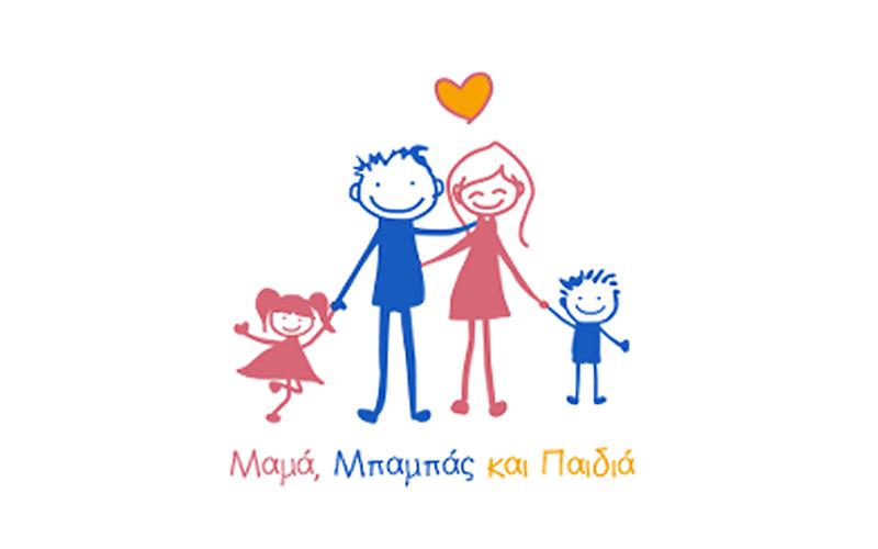 Ευρωπαϊκή Πρωτοβουλία Πολιτών – Ψηφίστε Ηλεκτρονικά για την Οικογένεια!