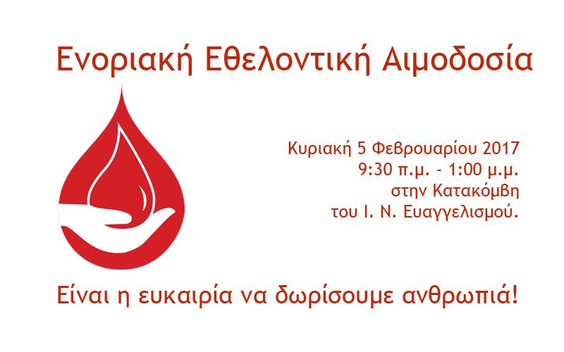 Ενοριακή Εθελοντική Αιμοδοσία