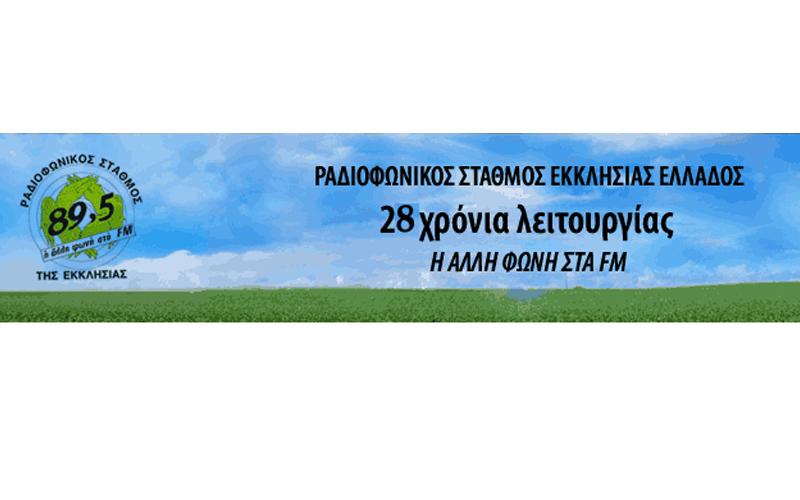 Συνέντευξη του π. Γεωργίου Μίλκα στον Ραδιοφωνικό Σταθμό της Εκκλησίας της Ελλάδας
