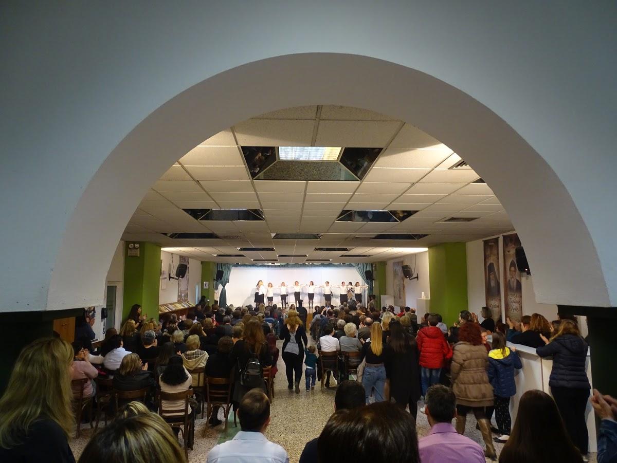 Εκδήλωση Λαογραφικού Τμήματος της Κατακόμβης