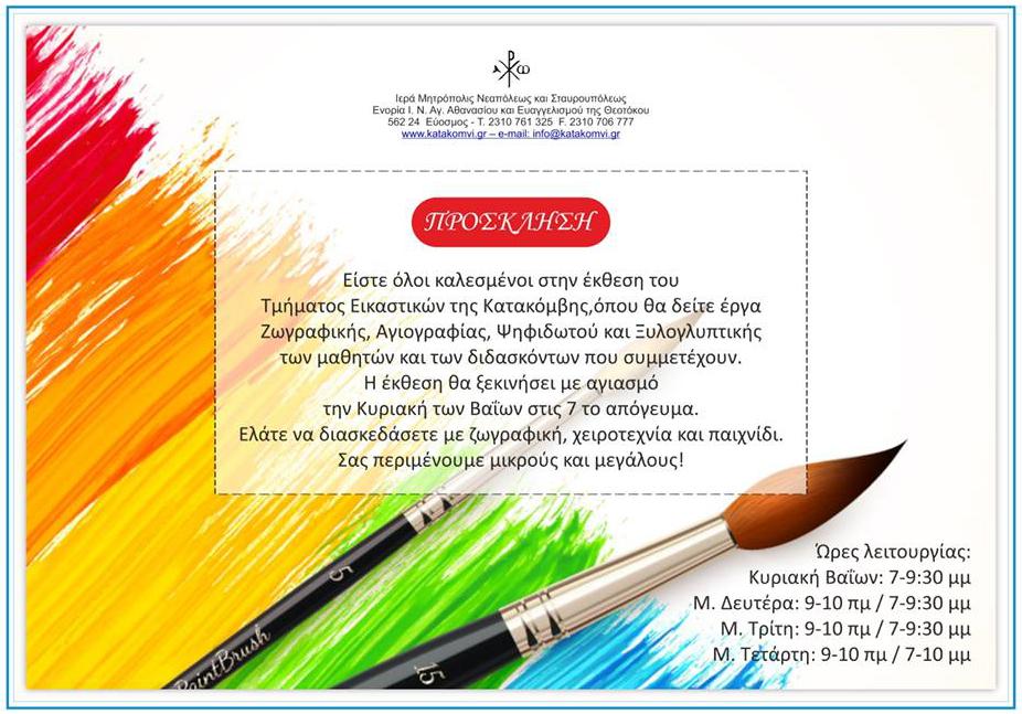 Έκθεση Αγιογραφίας και Ζωγραφικής στην Κατακόμβη