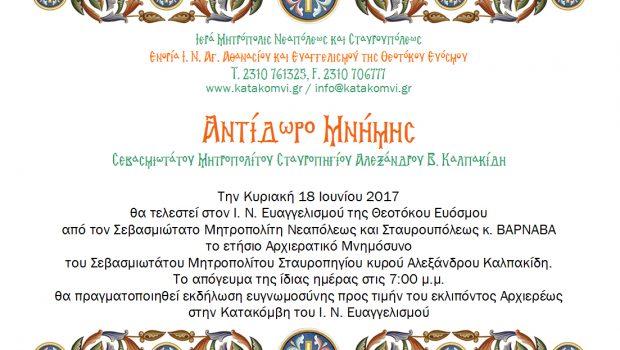 Αντίδωρο Μνήμης Σεβασμιωτάτου Μητροπολίτου Σταυροπηγίου Αλεξάνδρου Β. Καλπακίδη