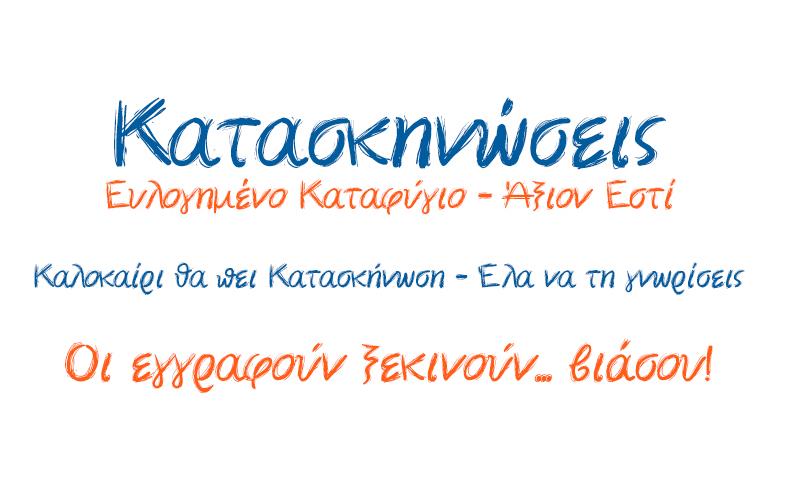 Ξεκινούν οι εγγραφές για τις Κατασκηνώσεις στη Μακρυνίτσα