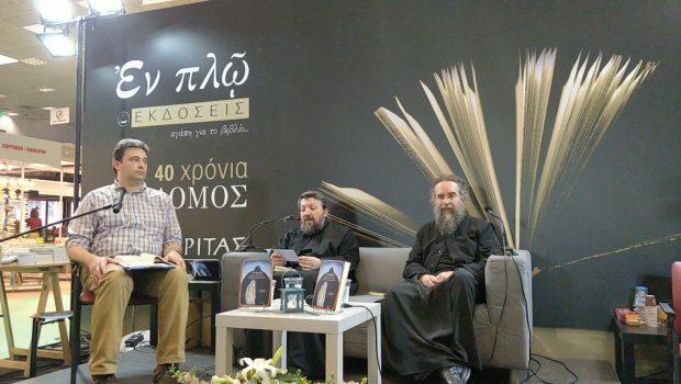 Παρουσίαση του βιβλίου «Λυχνάρι στο σκοτάδι» στη 15η Διεθνή Έκθεση Βιβλίου
