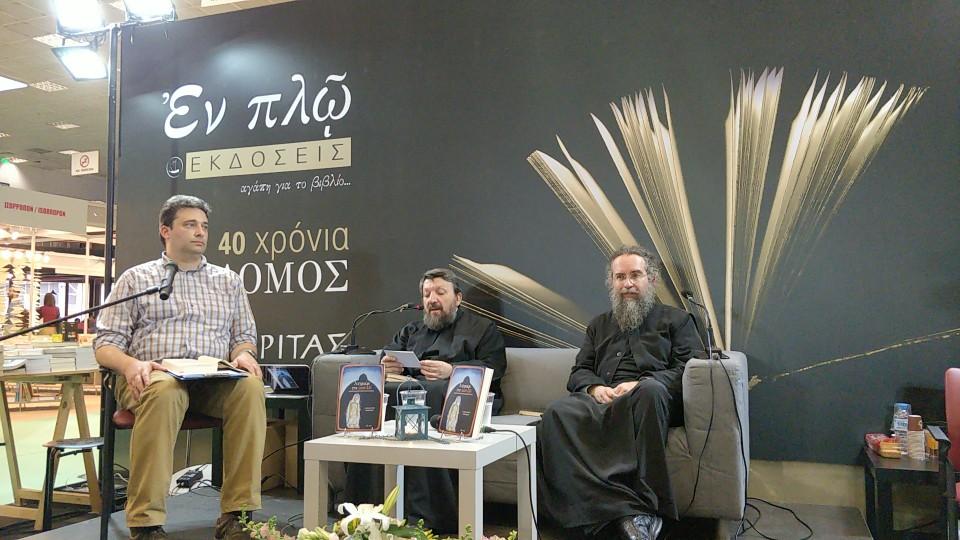 """Παρουσίαση του βιβλίου """"Λυχνάρι στο σκοτάδι"""" στη 15η Διεθνή Έκθεση Βιβλίου"""