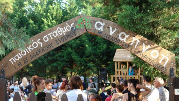 Ο Σεβασμιώτατος στην καλοκαιρινή γιορτή του Παιδικού Σταθμού ΑΝΑΠΝΟΗ