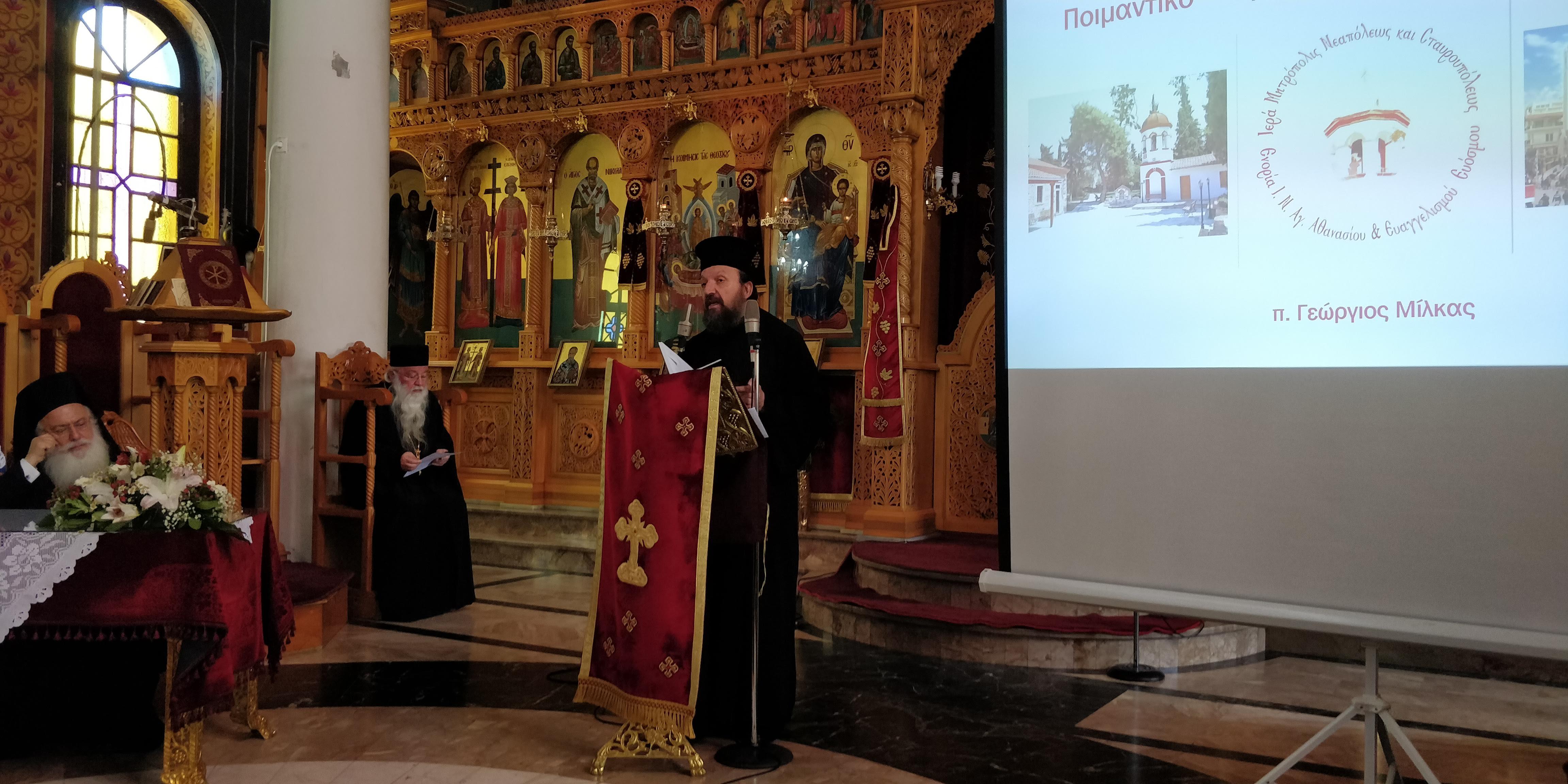 Ο π. Γεώργιος Μίλκας ομιλητής στα ΚΔ΄ Παύλεια
