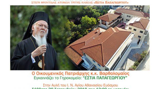 Ο Οικουμενικός Πατριάρχης στα Εγκαίνια του Γηροκομείου «ΕΣΤΙΑ ΠΑΠΑΓΕΩΡΓΙΟΥ»