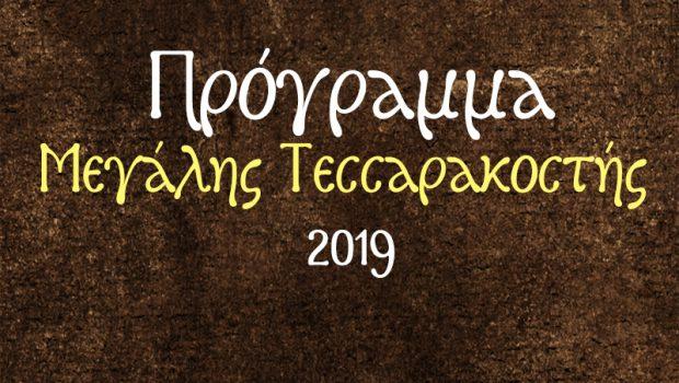 Πρόγραμμα Μεγάλης Τεσσαρακοστής 2019