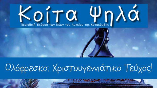 Νέο ολόφρεσκο Χριστουγεννιάτικο Τεύχος: ΚΟΙΤΑ ΨΗΛΑ