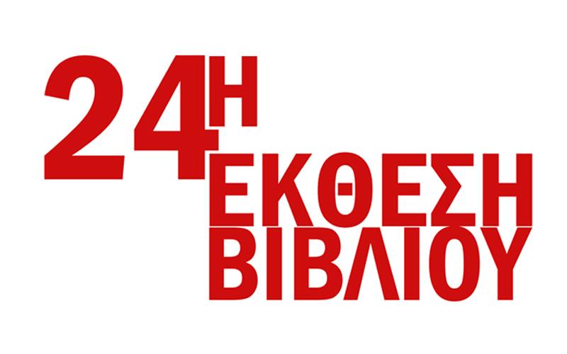Ξεκινά η 24η Έκθεση Βιβλίου στην Κατακόμβη