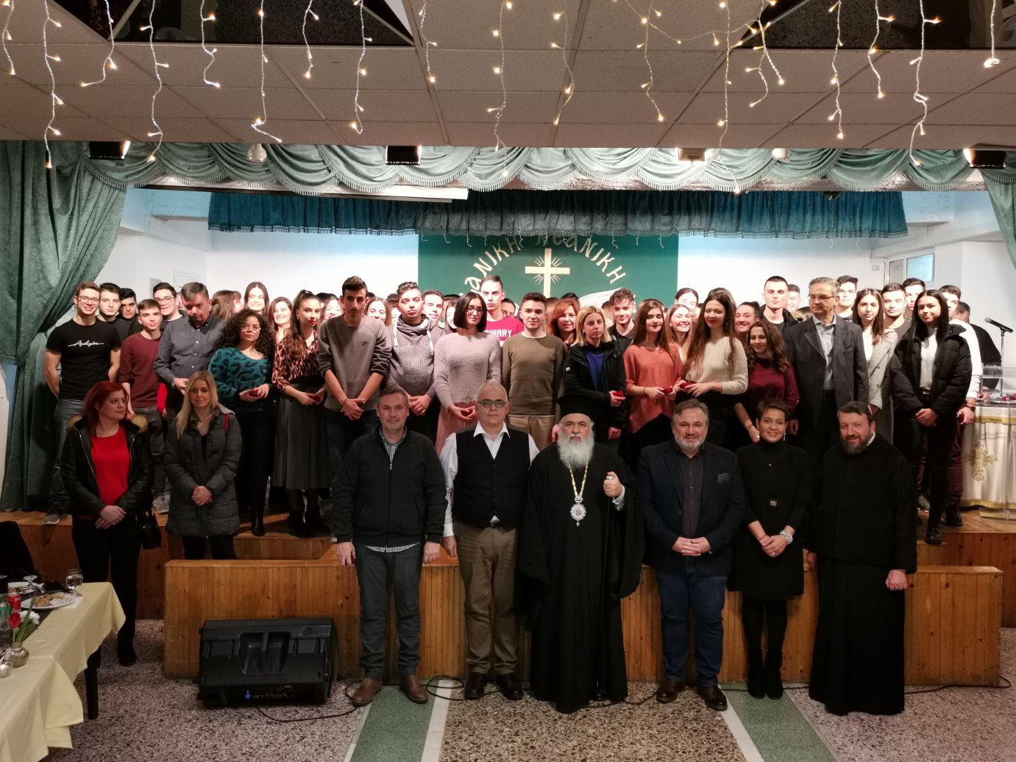Βράβευση των νέων φοιτητών προς τιμήν των Αγίων Τριών Ιεραρχών