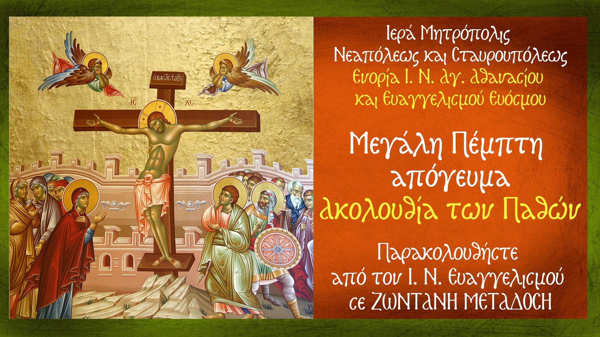 Μ. Πέμπτη απόγευμα: Ακολουθία των Παθών σε Ζωντανή Μετάδοση από τον Ι. Ν. Ευαγγελισμού