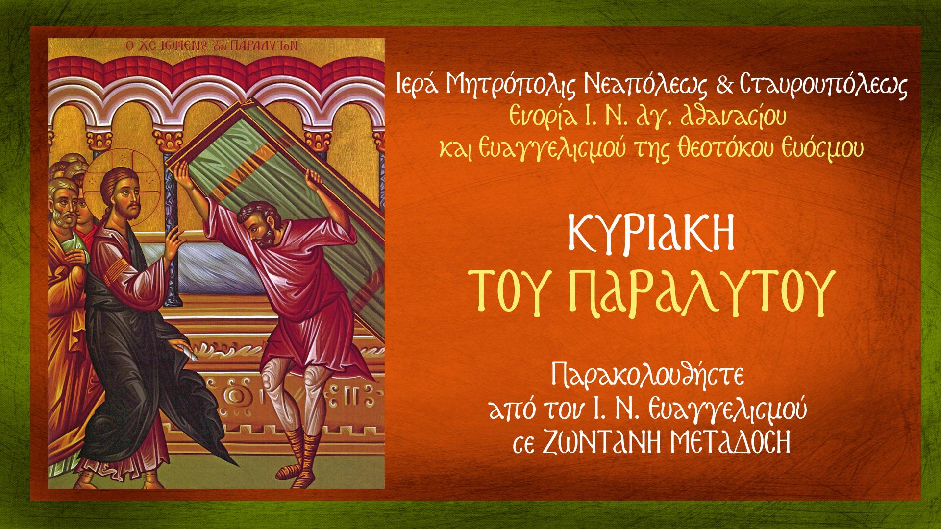 Κυριακή του Παραλύτου-Θ. Λειτουργία σε Ζωντανή Μετάδοση από τον Ι. Ν. Ευαγγελισμού