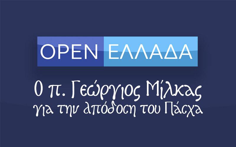 Απόδοση του Πάσχα μετά την Καραντίνα: Ο π. Γεώργιος στο Open ΕΛΛΑΔΑ