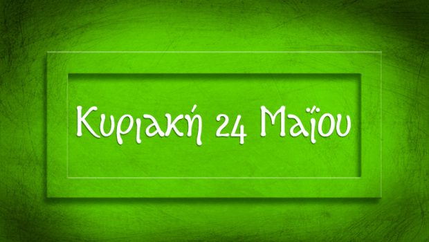 Θ. Λειτουργίες την Κυριακή 24 Μαΐου