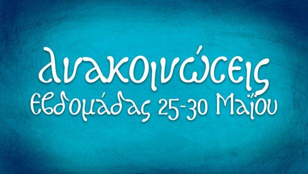 Ανακοινώσεις εβδομάδας 25-30 Μαΐου