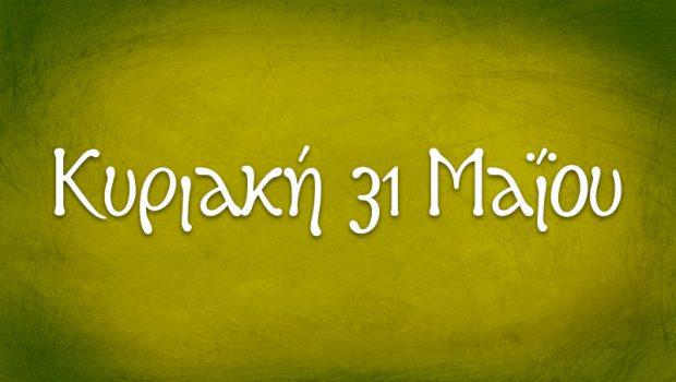 Θ. Λειτουργίες την Κυριακή 31 Μαΐου