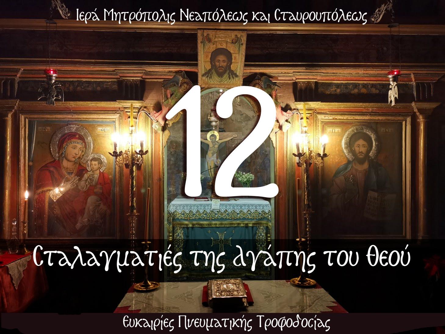 Σταλαγματιές της Αγάπης του Θεού – 12