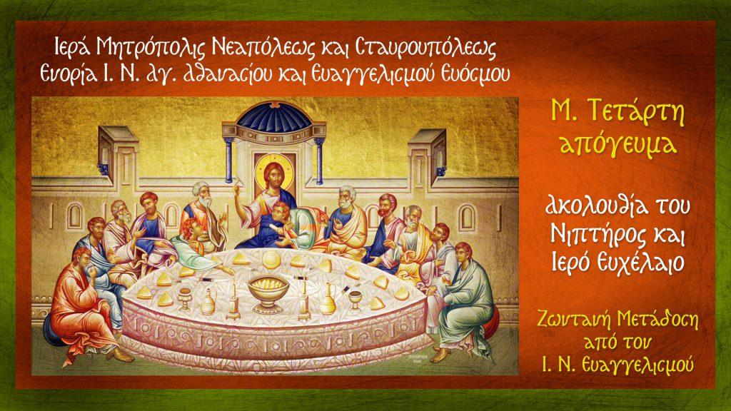 Μ. Τετάρτη απόγευμα: Ακολουθία του Νιπτήρος και Ι. Ευχέλαιο σε Ζωντανή Μετάδοση από τον Ι. Ν. Ευαγγελισμού