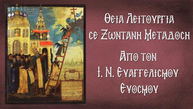 Δ' Κυριακή των Νηστειών: Αγίου Ιωάννου της Κλίμακος – Θ. Λειτουργία σε Ζωντανή Μετάδοση από τον Ι. Ν. Ευαγγελισμού