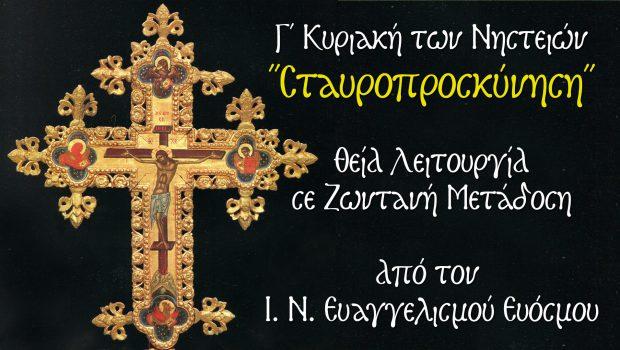 Γ' Κυριακή των Νηστειών, της Σταυροπροσκυνήσεως – Θ. Λειτουργία σε Ζωντανή Μετάδοση από τον Ι. Ν. Ευαγγελισμού