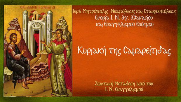 Κυριακή της Σαμαρείτιδας: Θ. Λειτουργία σε Ζωντανή Μετάδοση από τον Ι. Ν. Ευαγγελισμού