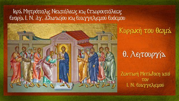Κυριακή του Θωμά: Θ. Λειτουργία σε Ζωντανή Μετάδοση από τον Ι. Ν. Ευαγγελισμού